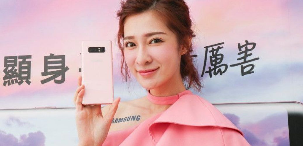Star Pink Galaxy Note 8 launched in Taiwan